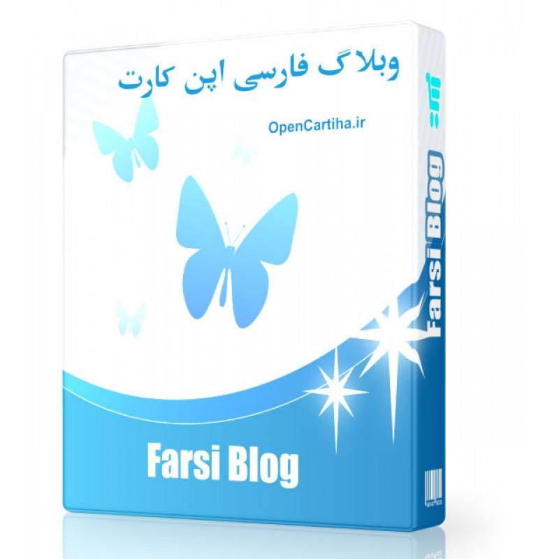 افزونه وبلاگ فارسی اپن کارت