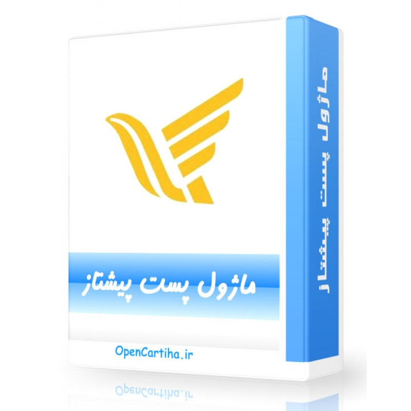 Shipping PostCo-Iran For OpenCart
