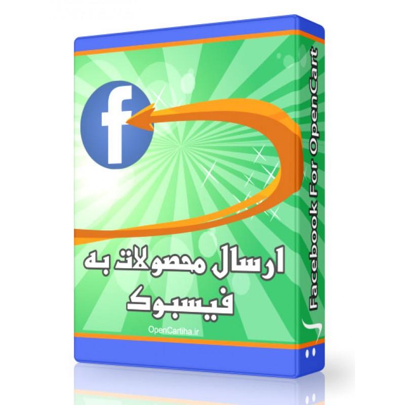 ماژول ارسال محصولات اپن کارت به فیسبوک