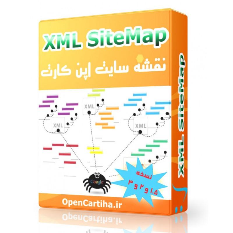ماژول نقشه سایت xml برای اپن کارت