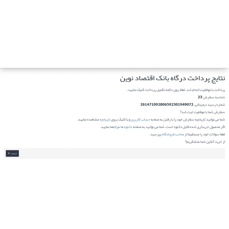 Bank Eghtesad Novin Online Payment Method