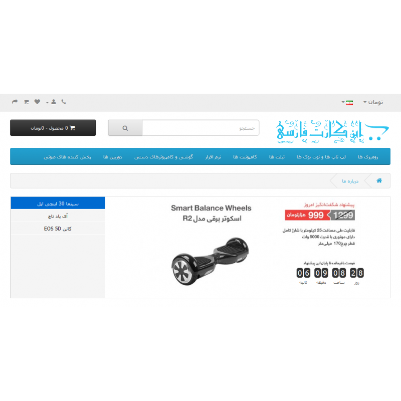 Special Slider DigiKala For OpenCart