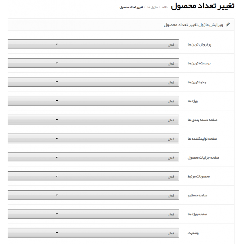 OpenCart Product Quantity Change