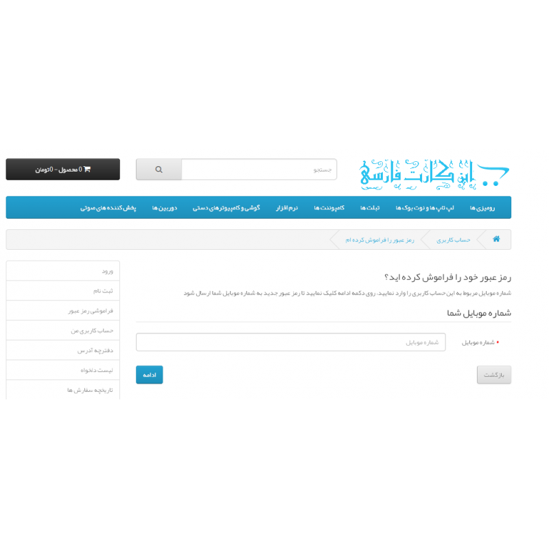 OpenCart Login by Mobile and More
