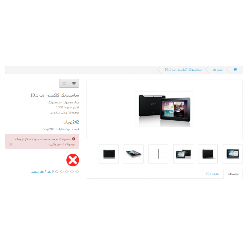 Hide AddToCart For Not Available Products