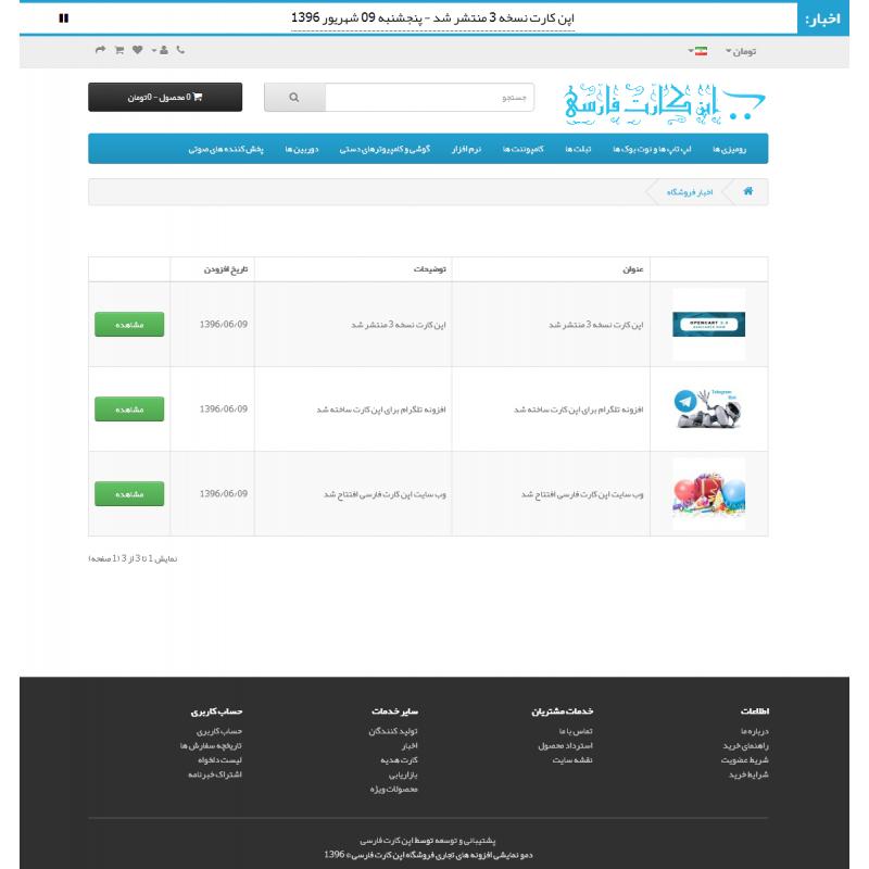 News Permium OpenCart module