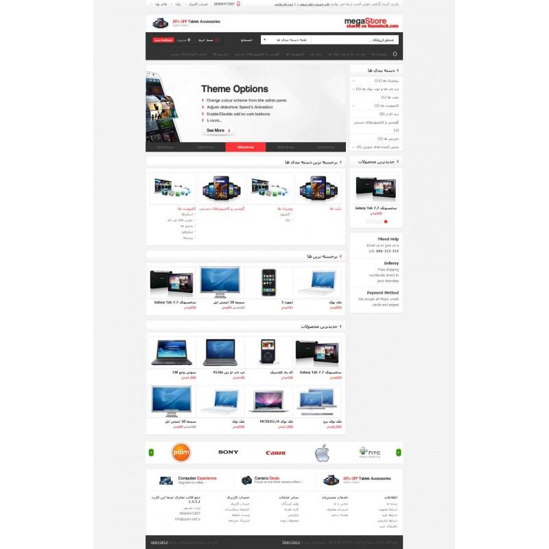 Mega Store OpenCart Theme