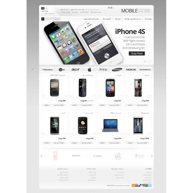 Mobile Store OpenCart Template Monster