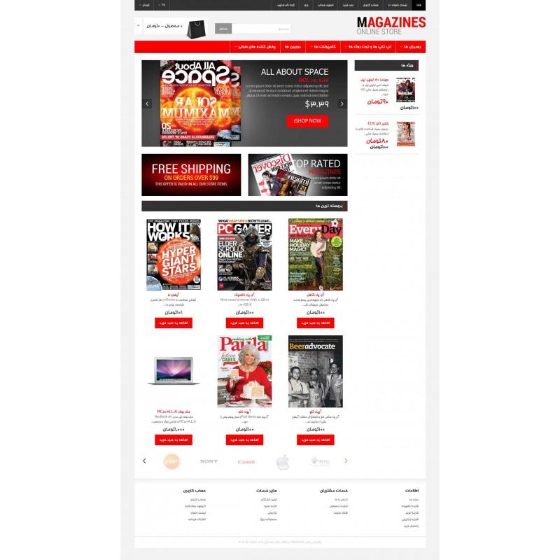 قالب رسپانسیو فروشگاه مجله اپن کارت