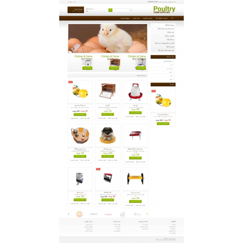 Poultry Farm Supplies Store - Responsive OpenCart Theme