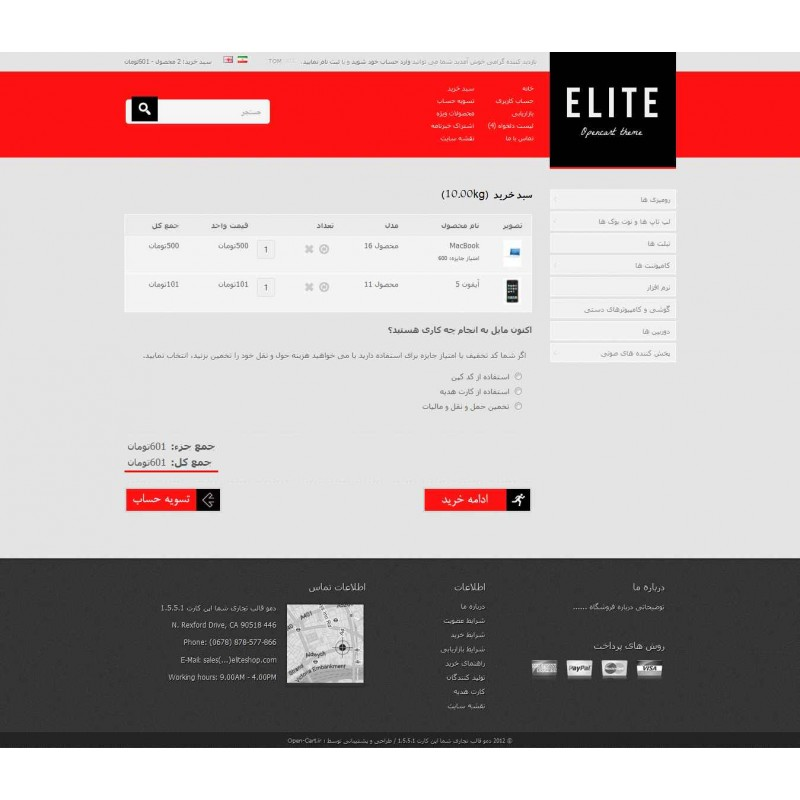 Elite Shop OpenCart Theme