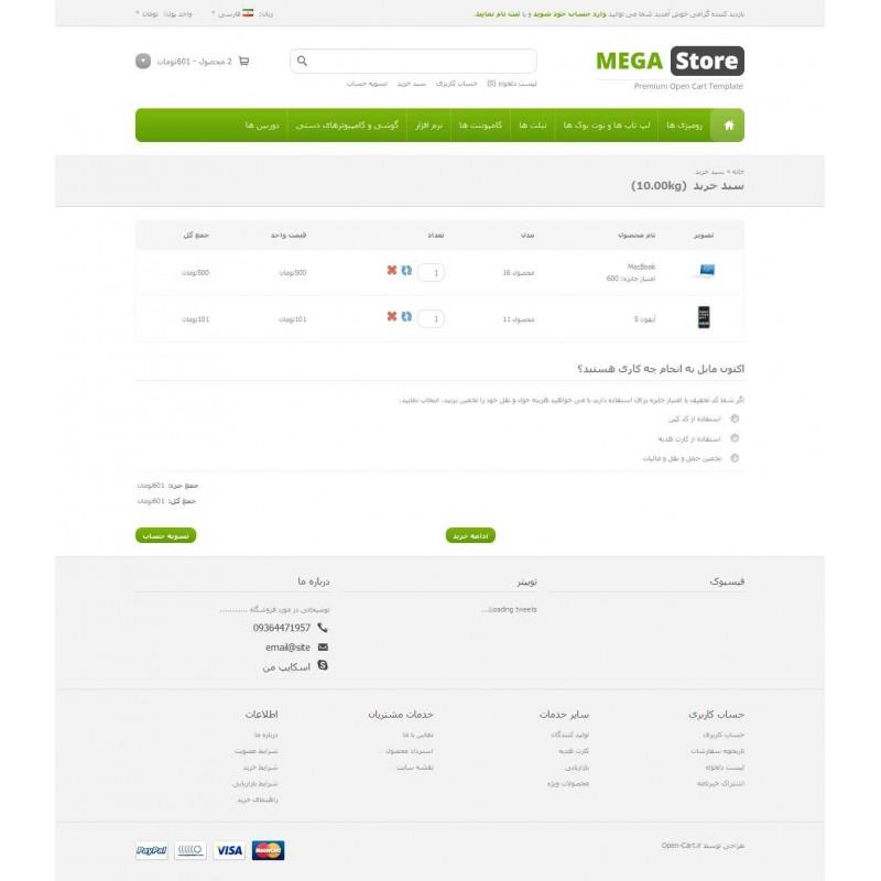 MegaStore Responsive OpenCart Theme