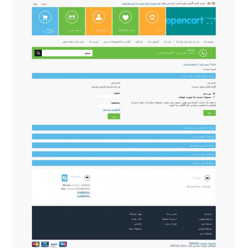 MetroShop OpenCart Theme