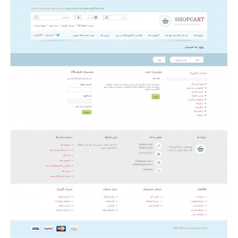 ShopCart OpenCart Theme With Powerful Options